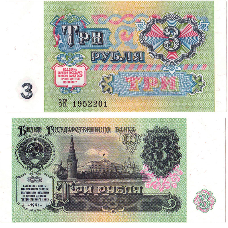3 рубля 1991 5 центов сша